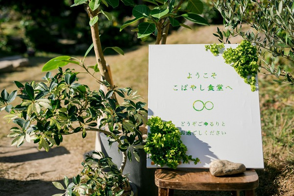 食堂 結婚式 旧グッゲンハイム邸 オリジナルウェディング 大阪 神戸 京都 ウェディングデザインラボ