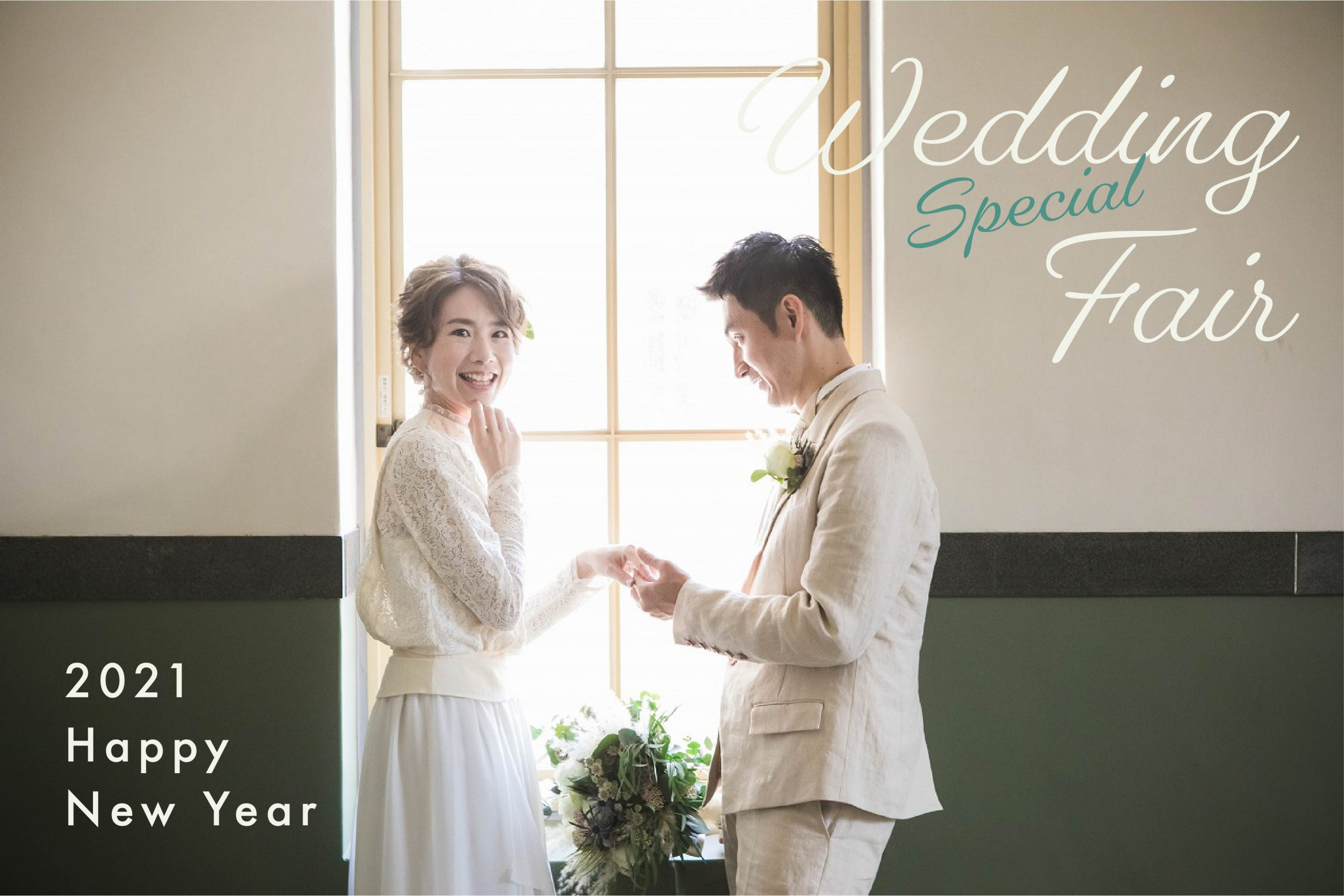 結婚式相談ができるブライダルフェア大阪
