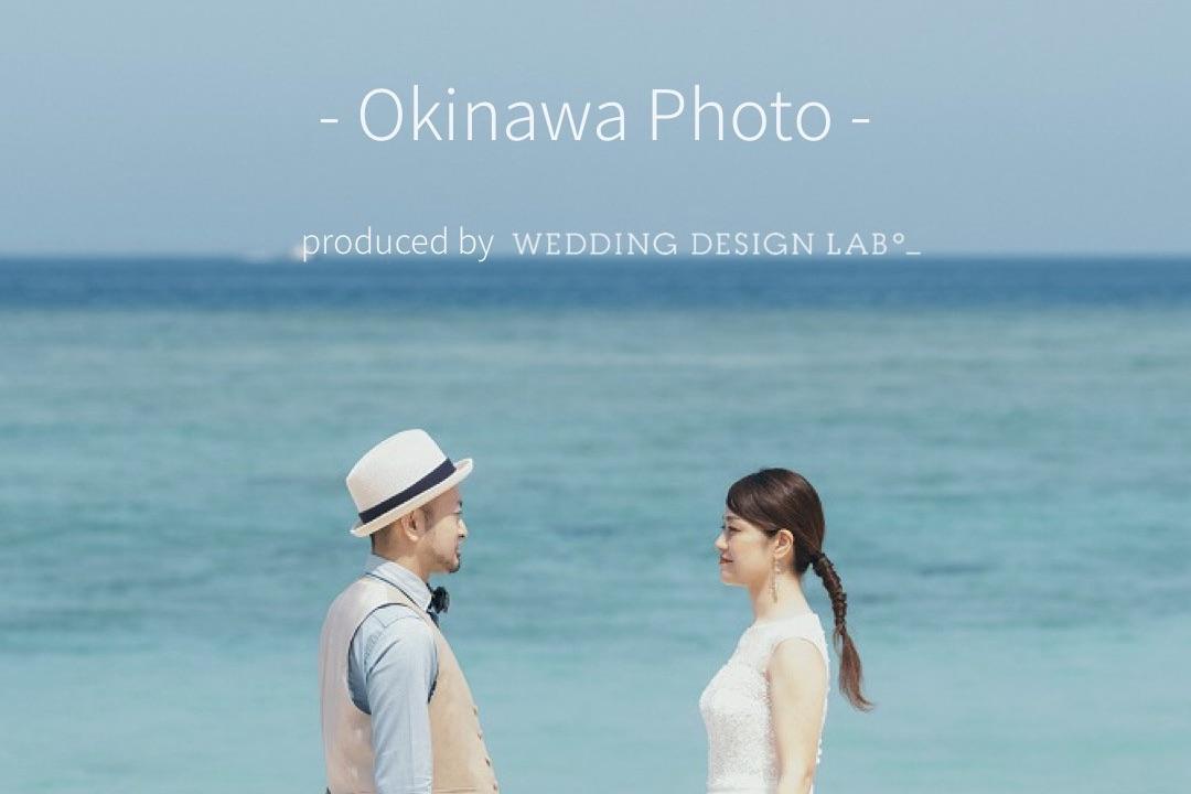 沖縄フォトウェディング募集