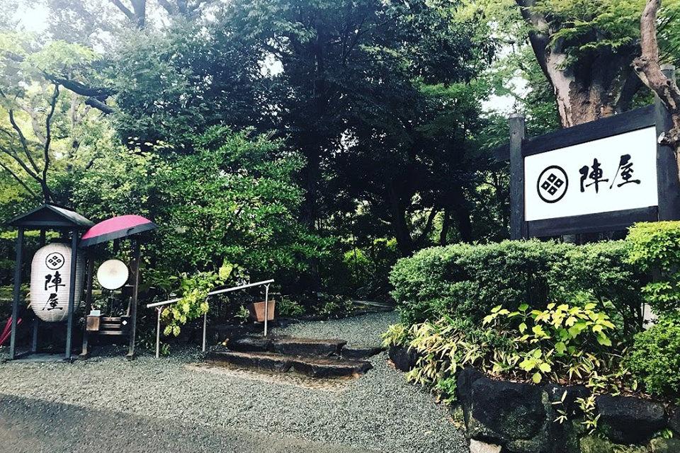 鶴巻温泉陣屋