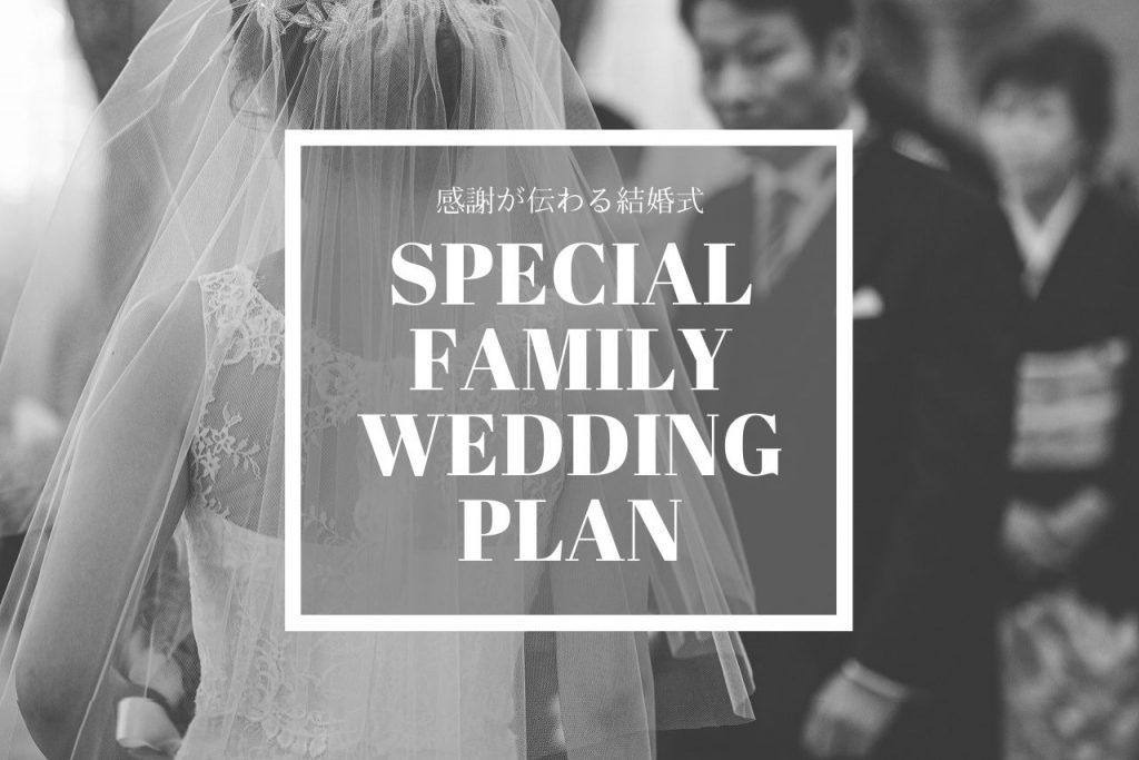 【限定家族婚プラン】和装も洋装も似合うレトロ建築でおしゃれな結婚式を!