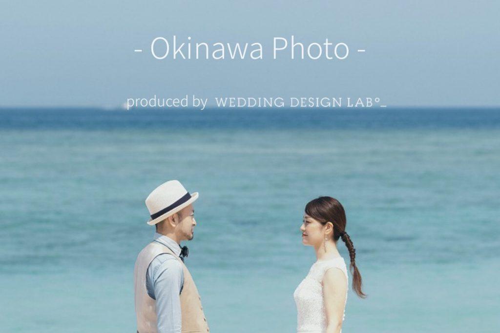 OKINAWA WEDDING PHOTO TOUR